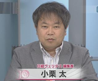 小栗太・日経ヴェリタス編集長(6月14日放送)