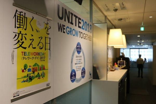 テレワーク・デイの参加は2017年6月に発表。社内でも社員が休憩するオープンスペースにポスターを掲示して、参加を呼びかけてきた