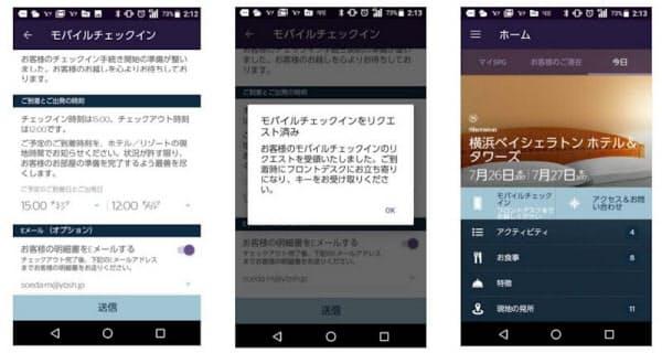 米マリオットの「SPG Mobile Check-In」の操作画面(画像提供:横浜ベイシェラトンホテル)