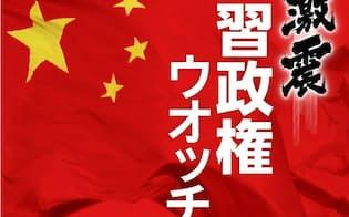 中沢克二(なかざわ・かつじ) 1987年日本経済新聞社入社。98年から3年間、北京駐在。首相官邸キャップ、政治部次長、東日本大震災特別取材班総括デスクなど歴任。2012年から中国総局長として北京へ。現在、編集委員兼論説委員。14年度ボーン・上田記念国際記者賞受賞