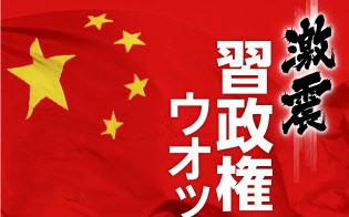 中沢克二(なかざわ・かつじ) 1987年日本経済新聞社入社。98年から3年間、北京駐在。首相官邸キャップ、政治部次長、東日本大震災特別取材班総括デスクなど歴任。2012年から中国総局長として北京へ。現在、編集委員兼論説委員。14年度ボーン・上田記念国際記者賞受賞。