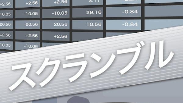 逆境が育てる強気論 人口減、日本株の革新促す