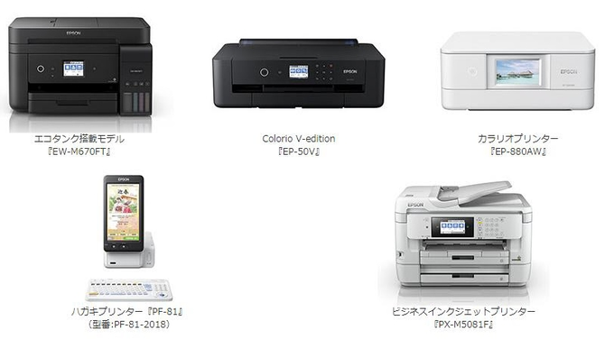 エプソン 2017年インクジェットプリンター12機種16モデルを発売 日本