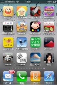 正月におすすめのアプリ16個を紹介