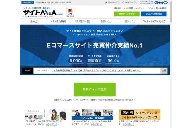 58c67ebde7 GMOインターネット、顧客情報1万4612件を流出 :日本経済新聞