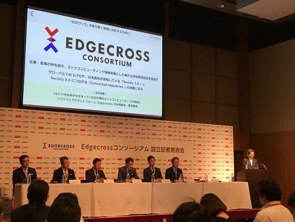 「Edgecross(エッジクロス)コンソーシアム」の設立を発表した