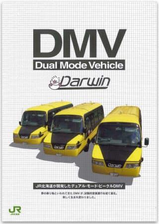JR北海道が開発したデュアル・モード・ビークルのパンフレット(資料:JR北海道)