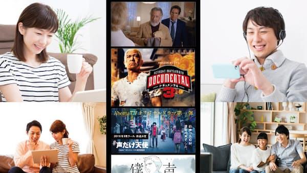 動画配信激戦、2018年も 独自番組さらに強化へ