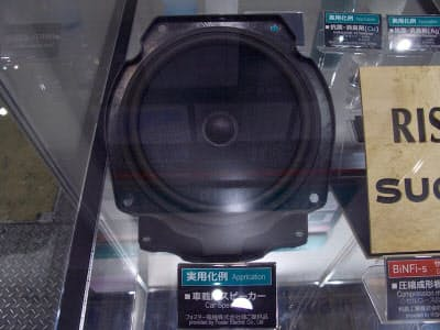 フォスター電機の車載用スピーカー。振動板にスギノマシンのCNFを採用した