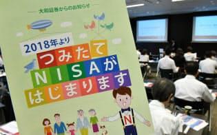 「つみたてNISA」をテーマにした投資セミナーが相次いで開催されている(東京都千代田区)