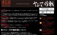 「ヤシマ作戦」を呼びかけるサイト