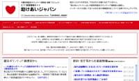 「助けあいジャパン」のサイト画面