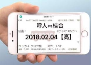 北海道旅客鉄道(JR北海道)が導入する「スマホ定期券」のイメージ(出所:北海道旅客鉄道)