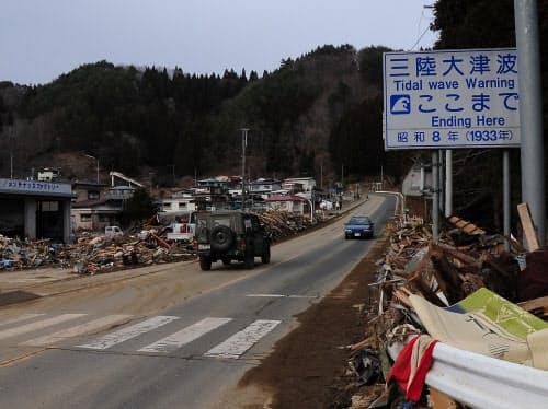 1933年の昭和三陸津波での浸水範囲を示す看板(写真:日経コンストラクション)