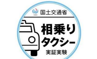 実証実験に参加する車両に表示されるステッカー