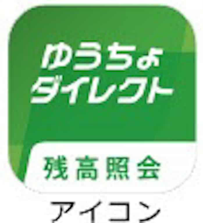 ゆうちょ ダイレクト サポート デスク