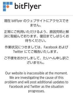 サービス停止中のbitFlyerのWebサイト(出所:bitFlyer)