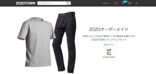 スタートトゥデイがプライベートブランド「ZOZO」で展開する衣料品の販売を開始