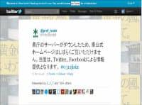 地震直後の岩手県広報公聴課のツイート画面