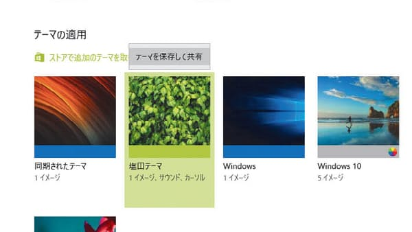 手軽に「自分」を表現 最新Windows10のテーマ機能