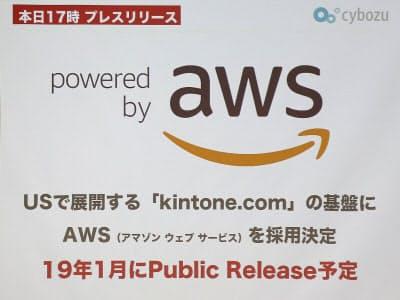 サイボウズは米国事業の新たな柱と位置づける「kintone.com」のサービスインフラにAWSを採用すると決定した(出所:サイボウズ)