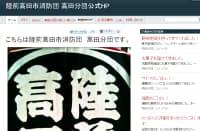 アマゾンの機能を利用した岩手県の陸前高田市消防団 高田分団のホームページ