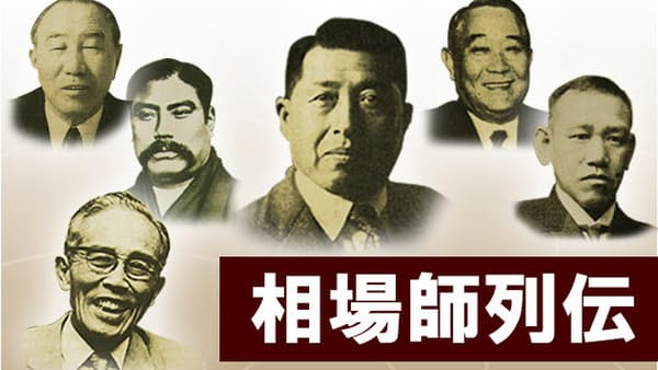 ヤマタネの右腕と称された男、上西康之氏