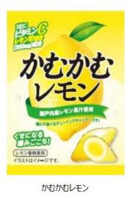 かむ レモン かむ VC