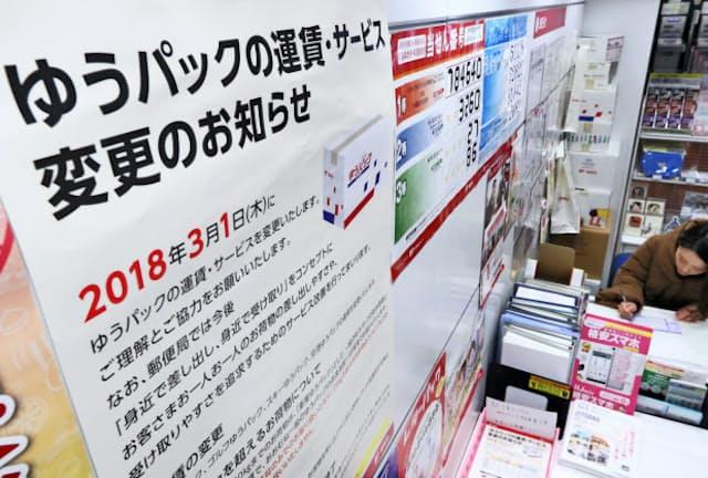 ヤマト運輸と佐川急便に続いて、日本郵便のゆうパックも個人向け料金を3月に値上げした。写真はイメージ
