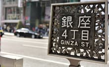 12年連続で地価水準全国トップとなったのは、東京・銀座の「山野楽器銀座本店」だった