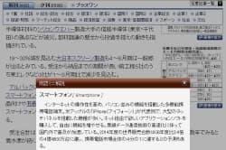 「用語ミニ解説」の画面。専門用語の意味が簡潔に解説されている。右上の「×」をクリックすれば記事に戻ることができる
