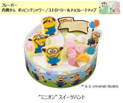ケーキ 31 アイス