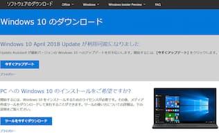 「Windows 10のダウンロード」ページ