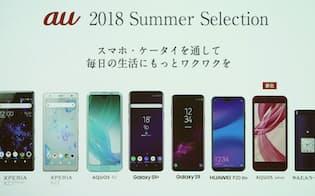夏モデルのラインアップ。スマートフォン6機種、折りたたみ型携帯電話1機種を発売するほか、シャープの「AQUOS sense」の新色を追加する(出所:KDDI)