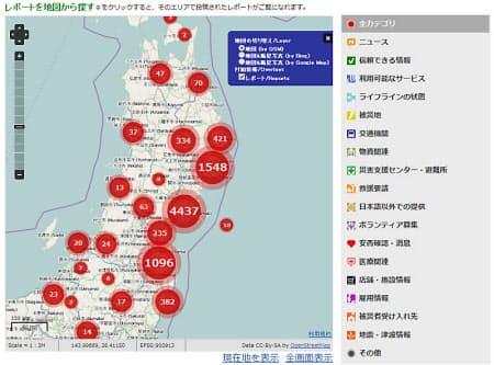 写真1 「sinsai.info」の画面
