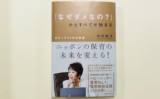 2018年4月にポピンズの社長になった中村さんの長女、轟麻衣子さんとの対談を収めた章も