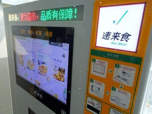 オフィスビルなどにある弁当の自動販売機