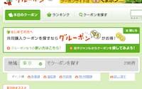 「まとめサイト」も登場するなどクーポンサービスが急増している。画面は「グルーポンなう」のサイトより