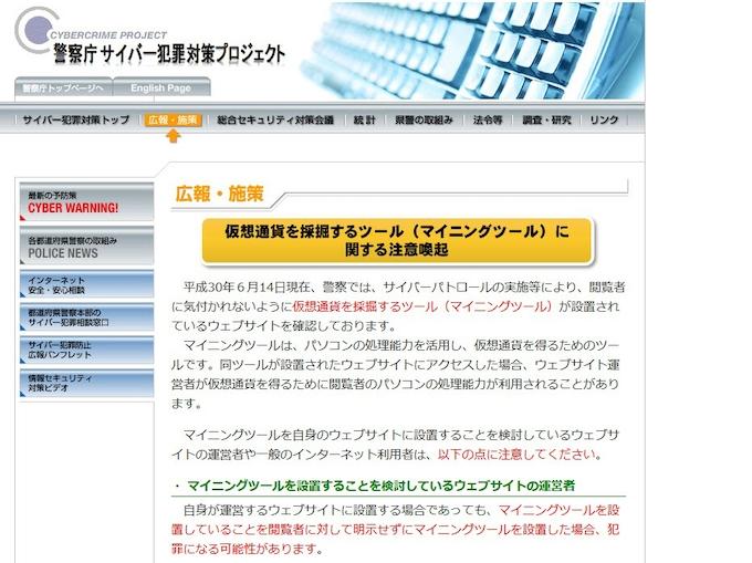 警察庁、仮想通貨の採掘ツール設置に注意喚起: 日本経済新聞