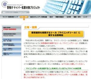 警察庁サイバー犯罪対策プロジェクトのホームページ(出所:警察庁)