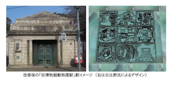 京成電鉄、東京都選定歴史的建造物「旧博物館動物園駅」駅舎を改修 ...