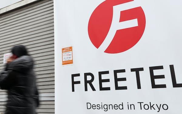 「フリーテル」の運営会社は昨年末に経営破綻した(昨年、東京都江東区の臨時休業した店舗)