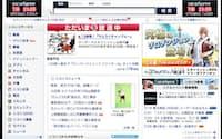 「ニコニコ動画」ウェブページ