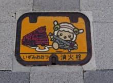 消火栓にも「おづみん」(泉大津市)