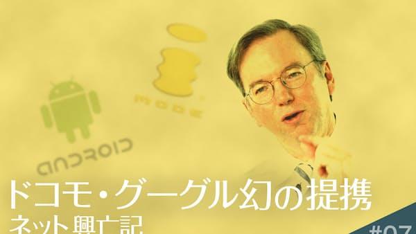 ドコモ・グーグル幻の提携