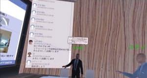 NTTデータが試行を予定するVR会議の様子(出所:NTTデータ)