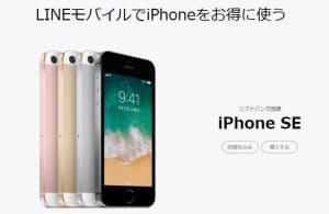 LINEモバイルがiPhone SEの取り扱いを開始(出所:LINEモバイル)