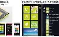 [左] 図2 富士通東芝モバイルコミュニケーションズが製造、KDDIが販売する「IS12T」。Windows Phone 7.5の搭載端末としては世界初となる見込み。手に持ちやすい薄型のデザインと、黄緑色・ピンク・黒色のカラーが特徴的だ [右] 図3 Windows Phoneの画面は、正方形のアイコンが整然と並ぶ「タイル」画面(左)と、項目を一覧表示したメニュー画面(中)が基本。「メトロ」デザインと呼ばれる。タイルを押したり、これらの画面を縦横になぞって切り替えたりして操作する。アプリを購入・ダウンロードできる「マーケットプレース」(右)も用意する