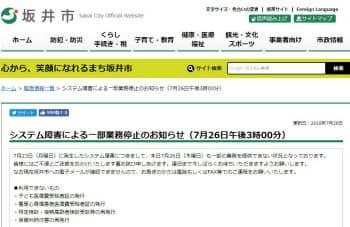 福井県坂井市のWebサイトにおけるシステム障害の告知(出所:福井県坂井市)