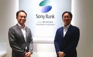 右からソニー銀行の福嶋達也執行役員と神戸大樹システム企画部シニアマネージャー